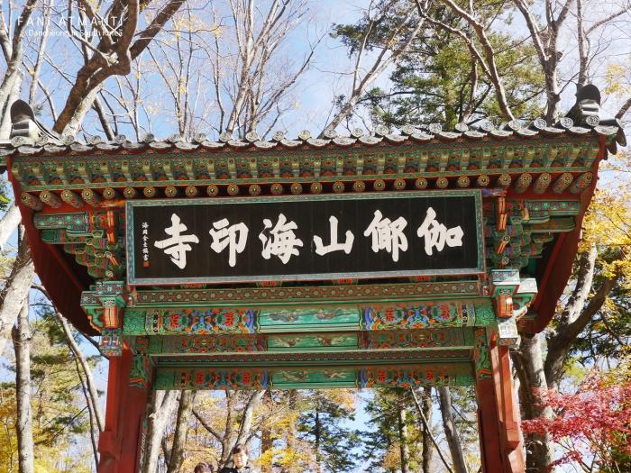 A GATEWAY TO HAEINSA TEMPL copy